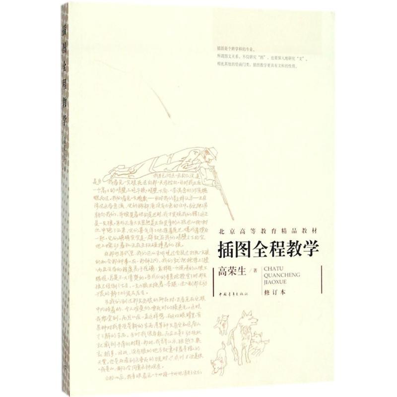 插图全程教学(修订本) 中国青年出版社 【文轩正版图书】用丰富的图例阐释插图创作的艺术规律和方法