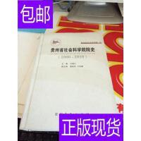 [二手旧书9成新]贵州省社会科学院院史 : 1960-2010 @77 /石朝