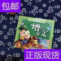 [二手旧书9成新]易读宝童年有声系列・我的第一套古典启蒙(第2辑