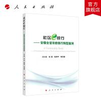 社区e银行――安徽全省农商银行转型案例 人民出版社