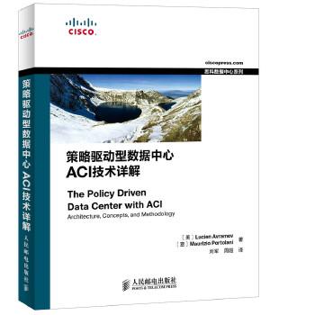 策略驱动型数据中心-ACI技术详解(pdf+txt+epub+azw3+mobi电子书在线阅读下载)