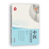 中医专业英语教程――高等十三五创新教材