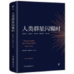人类群星闪耀时(1927年菲舍尔出版社原版定本,德文直译无删节。余华、高晓松推荐)