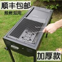 家用烧烤炉 户外5人以上烧烤架大号野外野餐工具木炭烤肉便携加厚