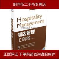 【二手旧书8成新】(酒店管理工具箱(含光盘)) 赵文明著 9787113098254 中国铁道出版社