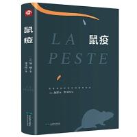 正版书籍 鼠疫 加缪作品 (精) 诺贝尔文学奖经典 经典文学名著经典外国小说 代表作《局外人》《西西弗神话》 书籍排行榜