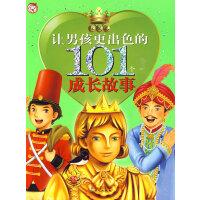 让男孩更出色的101个成长故事(红枫卷)