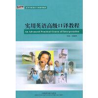 实用英语高级口译教程(新经典高等学校英语专业系列教材)(配MP3)(11版)