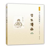 影印版丰子恺漫画集-学生漫画
