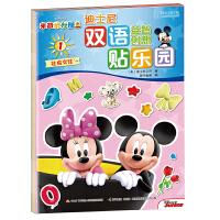 迪士尼双语益智创想贴乐园:米奇妙妙屋合辑