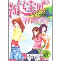 【二手旧书9成新】 淘气宝贝 赖薇 9787106027025 中国电影出版社