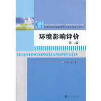 高等院校环境科学与工程系列教材 环境影响评价(第二版)