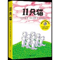 11只猫(全6册):好奇、调皮、有点儿自我,就是真正孩子的模样