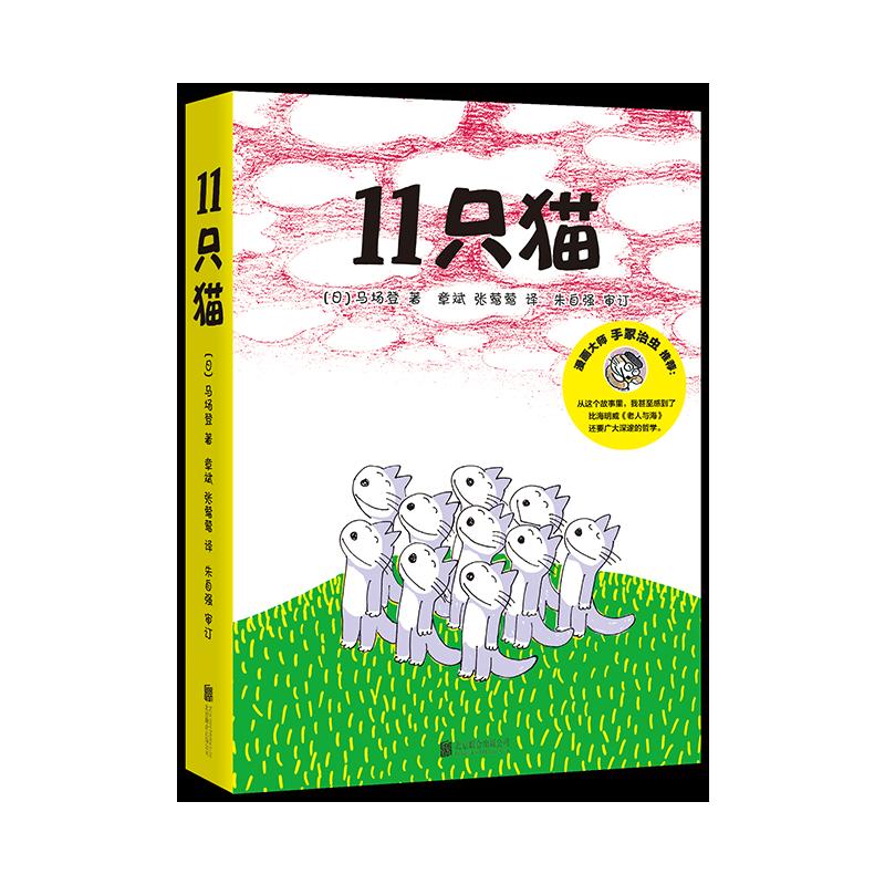 11只猫(全6册):好奇、调皮、有点儿自我,就是真正孩子的模样 漫画大师手冢治虫推荐,儿童文学专家朱自强审订,日本全国学校图书馆协会选定图书,11只猫好奇、调皮、有点儿自我,就是真正孩子的模样。——爱心树童书