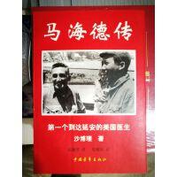 马海德传 9787500627135 中国青年出版社