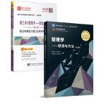 【全2册】管理学:原理与方法(第七版)(大学管理类)+周三多《管理学――原理与方法》(第7版)