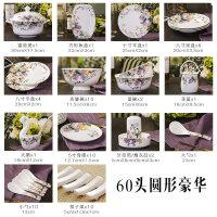 欧式60头骨瓷餐具套装碗盘 家用碗筷套装结婚礼品碗碟套装陶瓷碗