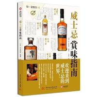 威士忌赏味指南 EI出版社 著 91款威士忌名品详解 解读世界五原产国威士忌特点 苏格兰威士忌品鉴入门工具书书籍