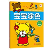 宝宝涂色 4-5岁基础+提高(全2册)