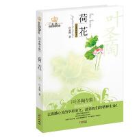 美冠纯美阅读书系:荷花――叶圣陶专集