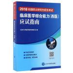 2018全国硕士研究生招生考试临床医学综合能力(西医)应试指南