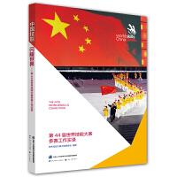 中国技能 闪耀世界――第44届世界技能大赛参赛工作实录