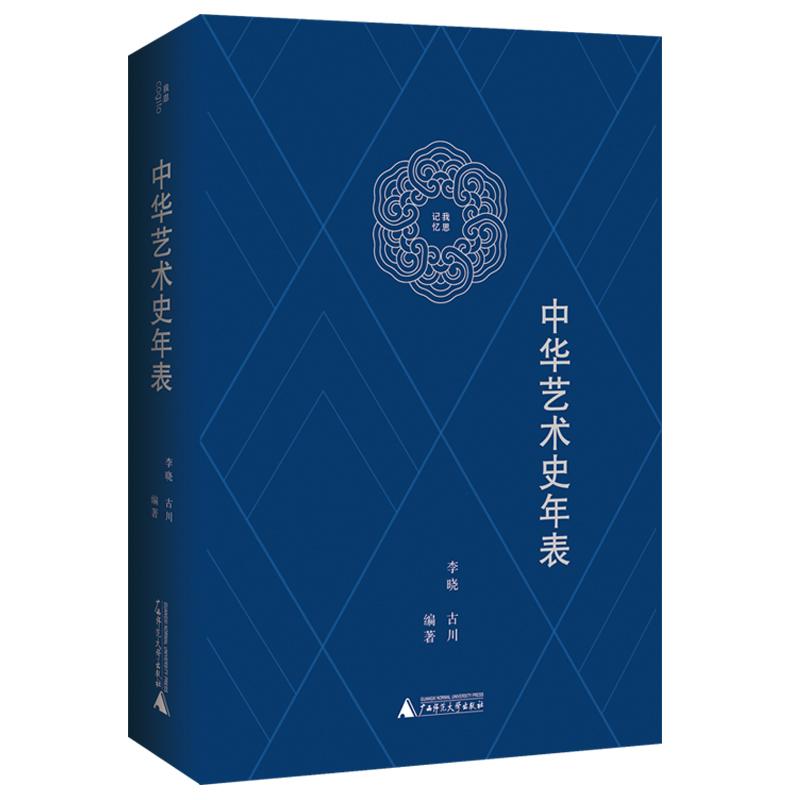 中华艺术史年表 涵括十大艺术门类的综合性艺术史工具书