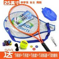 壁球拍短式壁球拍儿童网球拍羽毛球拍送拍包带线网球吸汗带 CX
