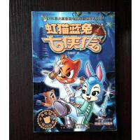 【二手9成新】虹猫蓝兔七侠传8 /苏真 主 编 安徽少年儿童出版社