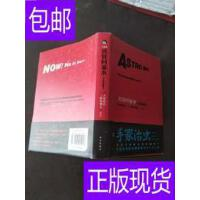 [二手旧书9成新]铁臂阿童木.火星的加仑【精装】【实物图片,品相