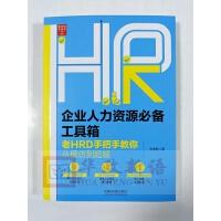 正版 企业人力资源必备工具箱 中国法制出版社