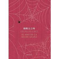 【二手旧书8成新】蜘蛛女之吻 [阿根廷]曼努埃尔・普伊格 译林出版社 9787544735681