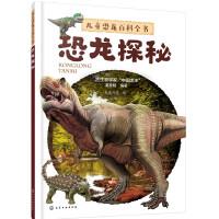 儿童恐龙百科全书――恐龙探秘