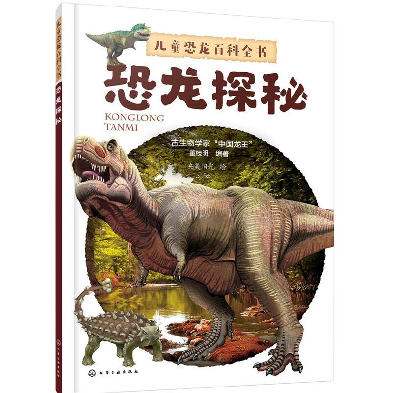 儿童恐龙百科全书——恐龙探秘 让中国龙王,古生物学家董枝明带孩子穿越时光隧道,探索神秘的恐龙世界,值得入手的一套恐龙百科全书