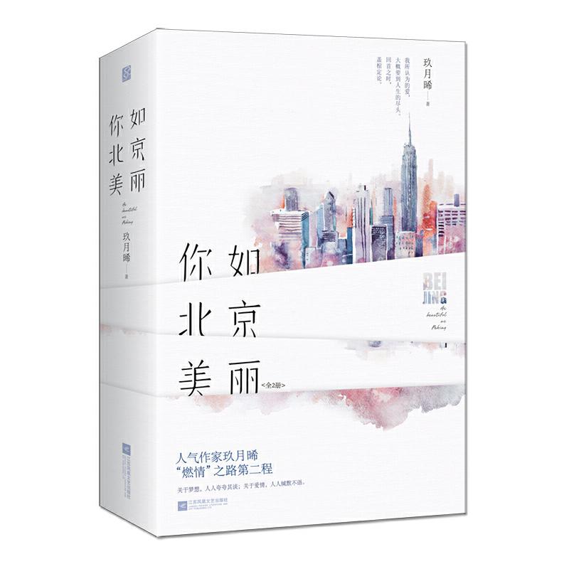 """你如北京美丽(全2册) 预售当当专享签名版&表白卡。人气作家玖月晞青春励志""""燃""""情之路第二程。我所认为的爱,大概要到人生的尽头, 回首之时,盖棺定论。原名:你比北京美丽"""