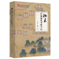 北京�L城城堡考察手�