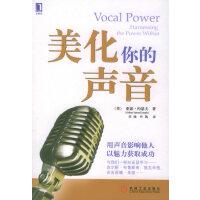 美化你的声音