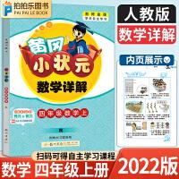 黄冈小状元数学详解四年级上册人教版 2021秋新版