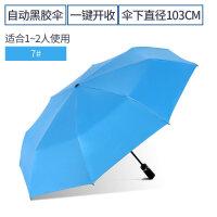 【新品特惠】天堂伞雨伞折叠自动伞防晒防紫外线太阳伞遮阳伞男女晴雨防晒伞