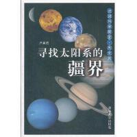 寻找太阳系的疆界(天文篇)(走进科学殿堂)