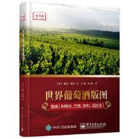 世界葡萄酒版图:南美(阿根廷、巴西、智利、乌拉圭)