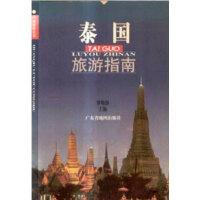 泰国旅游指南