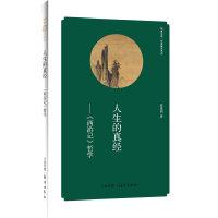 华夏文库 经典解读系列 人生的真经――《西游记》哲学