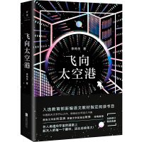 飞向太空港(2018作者全新修订现存各版本30余处语法字词错误)