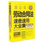 劳动合同法速查速用大全集(畅销5版)
