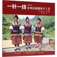 一针一线(第2版) 中国纺织出版社