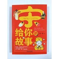 正版 宋给你的故事 中国法制出版社