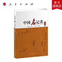 中国名记者(第二十卷)人民出版社