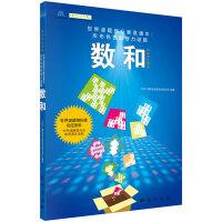 数和:世界谜题锦标赛指定用书、世界智力谜题联合会推荐普及读物