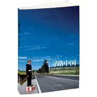 译文纪实系列・寻路中国――从乡村到工厂的自驾之旅